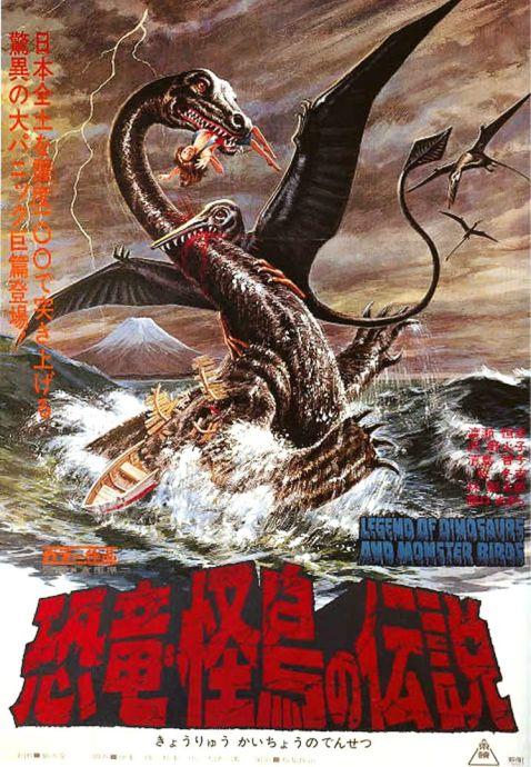 Luchshie-filmyi-v-retsenziyah-Legenda-o-dinozavre-Kyoryu-kaicho-no-densetsu-1977
